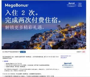 Mega Bonus China